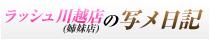 ラッシュ川越店(姉妹店)の写メ日記